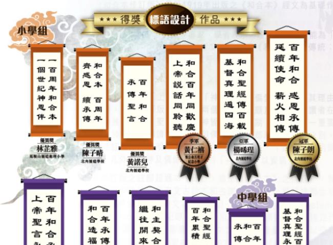 《和合本》百週年部分得獎的標語。(圖:香港聖經公會網)