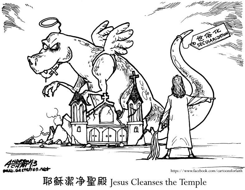 耶穌潔淨聖殿 Jesus cleanses the Temple.